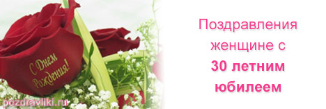 Изображение - Поздравление с 30 летием женщине красивые pozdravlenija-jenchine-s-30-letnim-jubileem