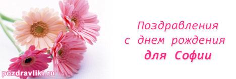 Изображение - С днем ангела софия поздравления pozdravlenija-s-dnem-rojdenija-sofii