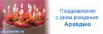 Поздравления аркадий с днем рождения