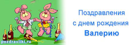 Изображение - С днем рождения поздравление валере pozdravlenie-s-dnem-rojdeniya-valeriyu