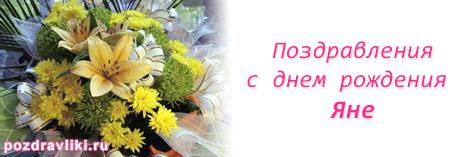 Изображение - С днем рождения поздравления яна pozdravlenija-s-dnem-rojdenija-yane