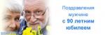 Поздравления с юбилеем 90 лет мужчине в стихах