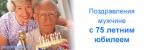 Поздравления мужчине с 75 летним юбилеем