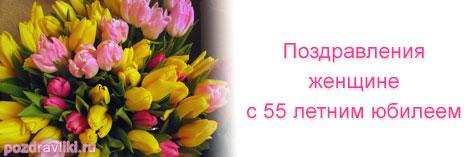 Изображение - Поздравления с 55 летием женщине в стихах красиво и коротко pozdravlenija-jenchine-s-55-letnim-jubileem