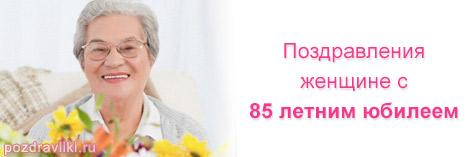 Поздравление от родных с 85 летием