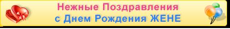 Изображение - Поздравления жены с днем рождения pozdravlenija-zhene