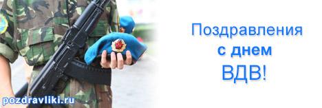 Изображение - Поздравление с днем вдв pozdravlenija-s-dnem-vdv