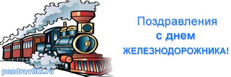 Картинки в поздравлениях на день железнодорожника