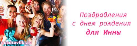 Изображение - Поздравление инны с днем рождения pozdravlenija-s-dnem-rojdenija-dlja-inni