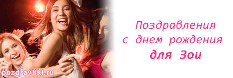 Изображение - Поздравления для зои с днем рождения pozdravlenija-s-dnem-rojdenija-dlja-zoi