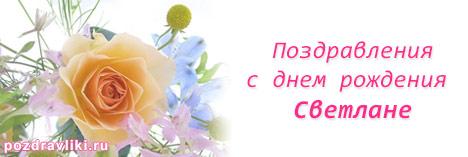 Изображение - Поздравление с юбилеем светлане pozdravlenija-s-dnem-rojdenija-svetlane