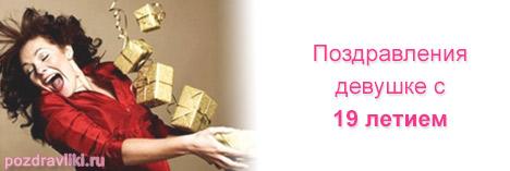 Изображение - Поздравления девушке с 19 летием pozdravlenija-devushke-s-19-letiem-den-rogdenija