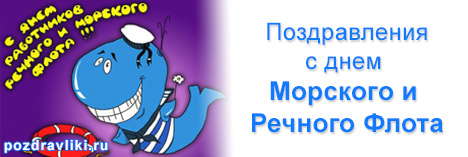 День работников морского и речного флота 2018 - Поздравок 21