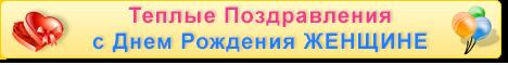 Изображение - Поздравления с днем рождения женщине красивые бесплатно pozdravlenija-zhenchine