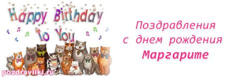 Изображение - Поздравление рите с днем рождения pozdravlenija-s-dnem-rojdenija-margarite