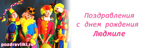 Изображение - Поздравления в стихах с днем рождения людмилы pozdravlenija-s-dnem-rojdenija-ljudmile