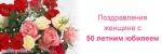 Юбилей 50 лет женщине - поздравления в стихах