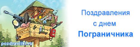 Поздравления к дню пограничника.юмор