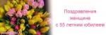 Юбилей 55 лет женщине - поздравления в стихах