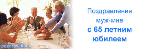 Изображение - Поздравление мужчины с 65 летием pozdravlenija-s-65-letnim-jubileem-muzhchine