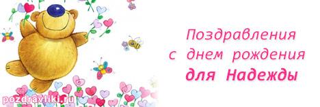 Изображение - Прикольные поздравления с именинами надежда pozdravlenija-s-dnem-rojdenija-dlja-nadegdi