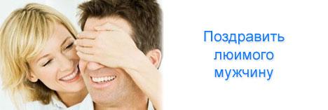 Изображение - Поздравления дорогому мужчине с днем рождения pozdravit-lyubimogo-muzhchinu