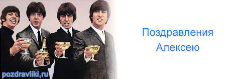 Изображение - Поздравления алексею с днем рождения pozdravlenija-alexeju-dnem-rogdenija