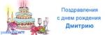 Поздравления Дмитрия с днем рождения