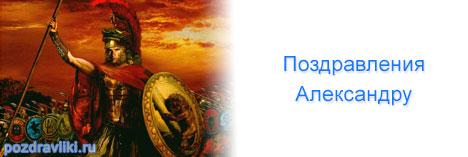 Изображение - Поздравления с днем рождения мужчину сашу pozdravlenija-alexandru-dnem-rogdenija