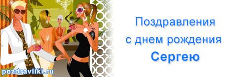 Изображение - Поздравление для сергея pozdravlenie-s-dnem-rojdeniya-sergeju