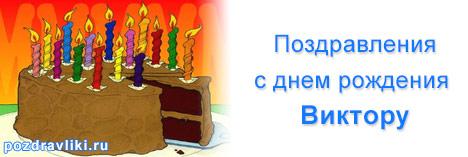Изображение - Поздравления виктору с днем рождения pozdravlenie-s-dnem-rojdeniya-viktoru