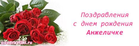 Поздравления с днём рождения для анжелы