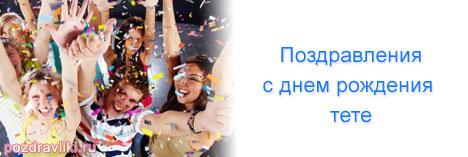 Изображение - Поздравление в стихах с днем рождения тете pozdravlenija-dnem-rozhdenija-tete