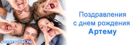 Голосовое поздравление по именам с 8 марта