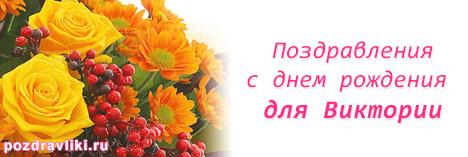 Изображение - Вике поздравление с днем рождения pozdravlenija-s-dnem-rojdenija-dlja-viktorii