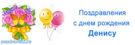 Открытка с днем рождения денису детские