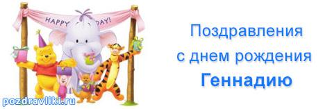 Открытки с днем рождения геннадий васильевич