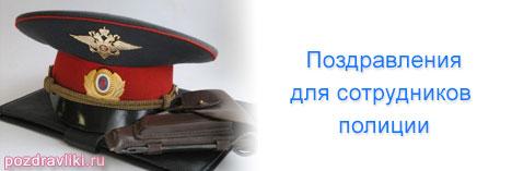 Поздравления с днём рождения мужчине полицейскому прикольные 15
