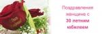 Поздравления с юбилеем 30 лет женщине в стихах
