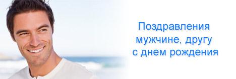 Изображение - Поздравления мужчине с днем рождения от друзей pozdravleniya-muzhchine-i-drugu