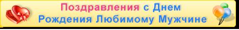 Изображение - Поздравления дорогому мужчине с днем рождения pozdravlenija-ljubimomu-muzhchine