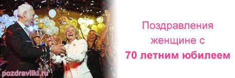Изображение - Поздравления с 70 летием сестре от сестры pozdravlenija-jenchine-s-70-letnim-jubileem