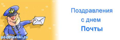 Изображение - День почты поздравления pozdravlenija-s-dnem-pochti