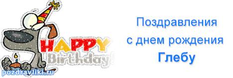Поздравления с днем рождения для глебушки