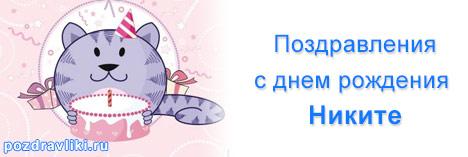 Поздравления в днем рождения никита