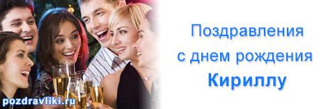 Изображение - С днем рождения поздравления кириллу pozdravlenie-s-dnem-rojdeniya-kirillu