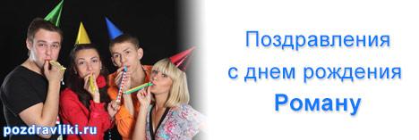 Изображение - Поздравление романа с днем рождения pozdravlenie-s-dnem-rojdeniya-romanu