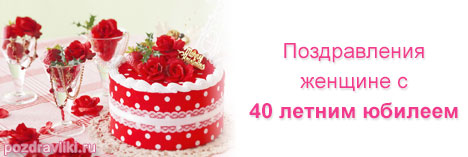 Изображение - Поздравления с 40 юбилеем женщине pozdravlenija-jenchine-s-40-letnim-jubileem
