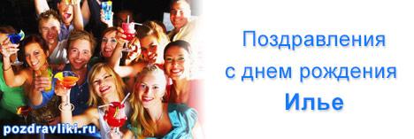 Изображение - Поздравления с днем рождения илья pozdravlenie-s-dnem-rojdeniya-ilje