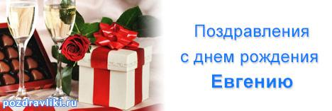 Изображение - Поздравления евгению с днем рождения прикольные pozdravlenie-s-dnem-rojdeniya-evgeniju